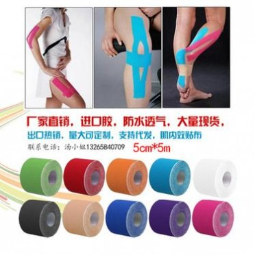 2cm*5cm 5cm*5m肌内贴布运动肌肉贴kinesiology运动绷带胶带
