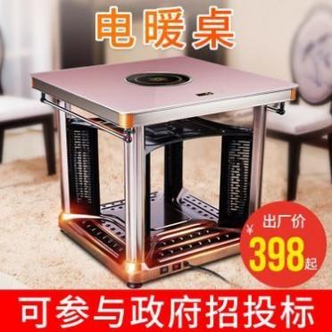 电暖桌 取暖桌烤火桌多功能家用取暖炉电暖炉烤火炉电烤桌