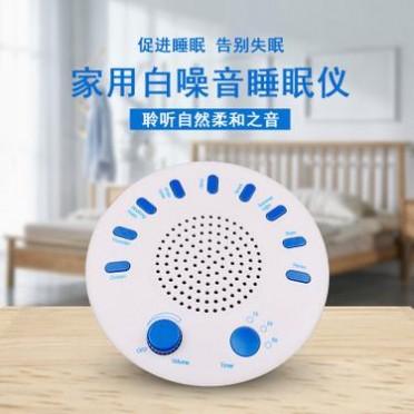儿童成人玩具白噪音器辅助睡眠仪婴儿睡眠仪批发电商畅销款直插电