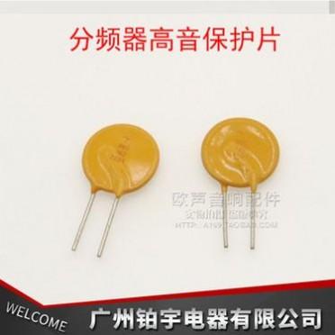 PTC050分频器高音保护片065N热敏电阻075高音喇叭保护器090N110N