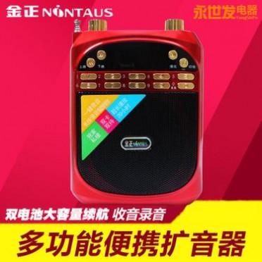 金正HFC-89插卡音响教师导游扩音器收音录音U盘插卡播放2节电池
