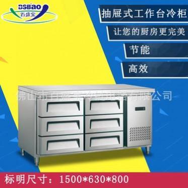 抽屉式工作台冷柜 厨房不锈钢抽屉式风冷工作台冷柜 厂家直销