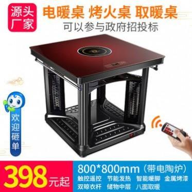 凯易欧电暖桌多功能取暖桌家用取暖器电暖炉正方形电烤炉烤火桌