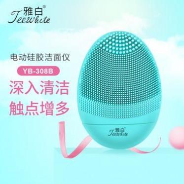 雅白YB-308B洁面仪洗脸仪美容仪脸部超声波震动按摩器毛孔清洁器