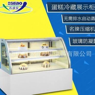 双弧蛋糕柜 蛋糕水果风冷双弧冷藏展示柜带发热除雾玻璃 厂家直销