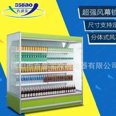 风幕柜 分体式风幕柜 商超水果店分体立式2米风幕柜 厂家直销