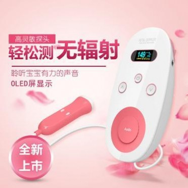 FDA跨境出口外贸国内新款孕妇专用宝宝家用多普勒超声胎心监测仪